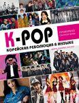 Книга K-POP. Корейская революция в музыке