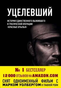 Книга Уцелевший