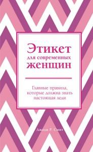 Книга Этикет для современных женщин. Главные правила, которые должна знать настоящая леди