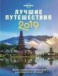 Книга Лучшие путешествия 2019