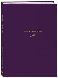 Книга Дневник кондитера (фиолетовый)