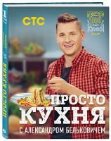 Книга ПроСТО кухня с Александром Бельковичем