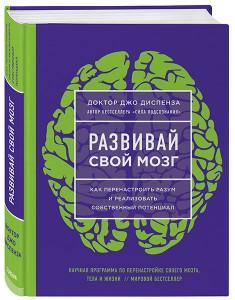 Книга Развивай свой мозг. Как перенастроить разум и реализовать собственный потенциал