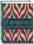 Книга Самарканд. Рецепты и истории Средней Азии и Кавказа