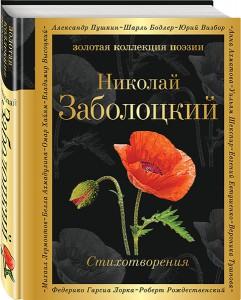 Книга Стихотворения