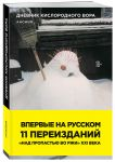 Книга Дневник кислородного вора