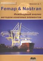Книга Femap & Nastran. Инженерный анализ методом конечных элементов