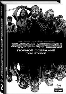 Книга Ходячие мертвецы. Полное собрание. Том второй