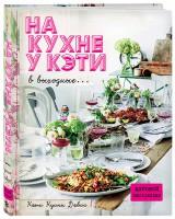 Книга На кухне у Кэти в выходные
