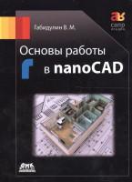 Книга Основы работы в nanoCAD