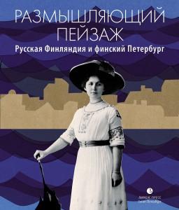 Книга Размышляющий пейзаж. Русская Финляндия и финский Петербург