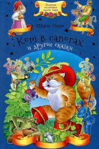Книга Кот в сапогах и другие сказки