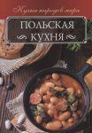 Книга Польская кухня