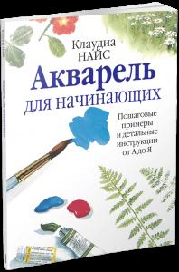 Книга Акварель для начинающих