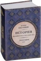 Книга История Российского Государства. Эпоха цариц
