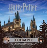 Книга Хогвартс. Волшебный путеводитель по Школе Чародейства и Волшебства