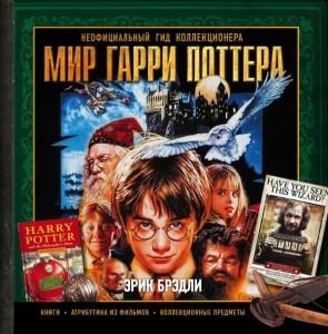 Книга Мир Гарри Поттера. Неофициальный гид коллекционера