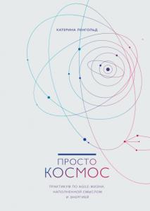 Книга Просто космос. Практикум по Agile-жизни, наполненной смыслом и энергией