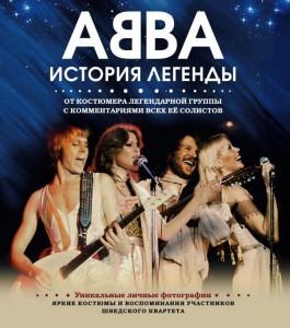 Книга ABBA. История легенды