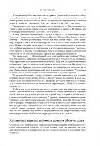 фото страниц Биология добра и зла. Как наука объясняет наши поступки #9