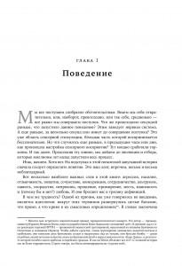 фото страниц Биология добра и зла. Как наука объясняет наши поступки #3
