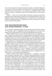 фото страниц Биология добра и зла. Как наука объясняет наши поступки #7