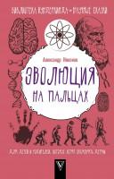Книга Эволюция на пальцах. Для детей и родителей, которые хотят объяснять детям
