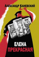 Книга Елена прекрасная. Трагикомическая детективная повесть