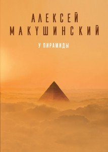 Книга У пирамиды