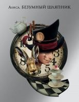 Книга Блокнот 'Алиса. Безумный шляпник'