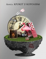 Книга Блокнот 'Алиса. Крокет у Королевы'