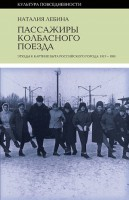 Книга Пассажиры колбасного поезда. Этюды к картине быта российского города: 1917–1991
