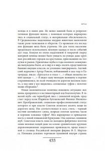 фото страниц Пассажиры колбасного поезда. Этюды к картине быта российского города: 1917–1991 #3