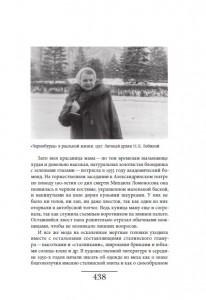 фото страниц Пассажиры колбасного поезда. Этюды к картине быта российского города: 1917–1991 #6