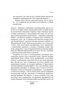 фото страниц Пассажиры колбасного поезда. Этюды к картине быта российского города: 1917–1991 #5