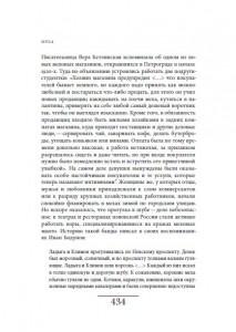 фото страниц Пассажиры колбасного поезда. Этюды к картине быта российского города: 1917–1991 #4