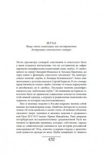 фото страниц Пассажиры колбасного поезда. Этюды к картине быта российского города: 1917–1991 #2