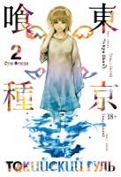 Книга Токийский гуль. Книга 2
