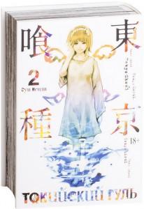 фото страниц Токийский гуль. Книга 2 #2