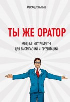 Книга Ты же оратор. Мощные инструменты для выступлений и презентаций