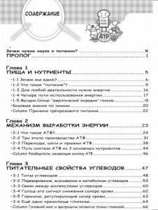 фото страниц Занимательная наука о питании. Манга #2