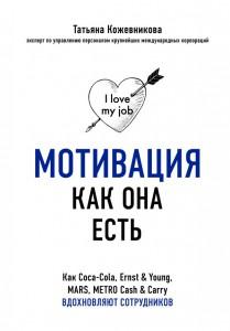 Книга Мотивация как она есть. Как Coca-Cola, Ernst&Young, MARS, METRO Cash&Carry вдохновляют сотрудников
