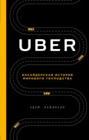 Книга UBER. Инсайдерская история мирового господства