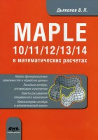 Книга Maple 10/11/12/13/14 в математических расчетах