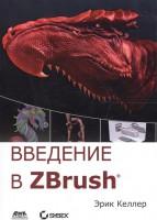 Книга Введение в ZBrush 4
