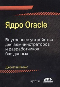 Книга Ядро ORACLE. Внутреннее устройство для администраторо и разработчиков баз данных
