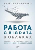Книга Работа с BigData в облаках. Обработка и хранение данных с примерами из Microsoft Azure