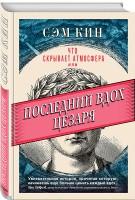 Книга Что скрывает атмосфера или Последний вдох Цезаря