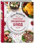 Книга Энциклопедия праздничных блюд