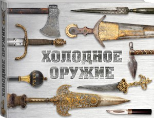Книга Холодное оружие мира